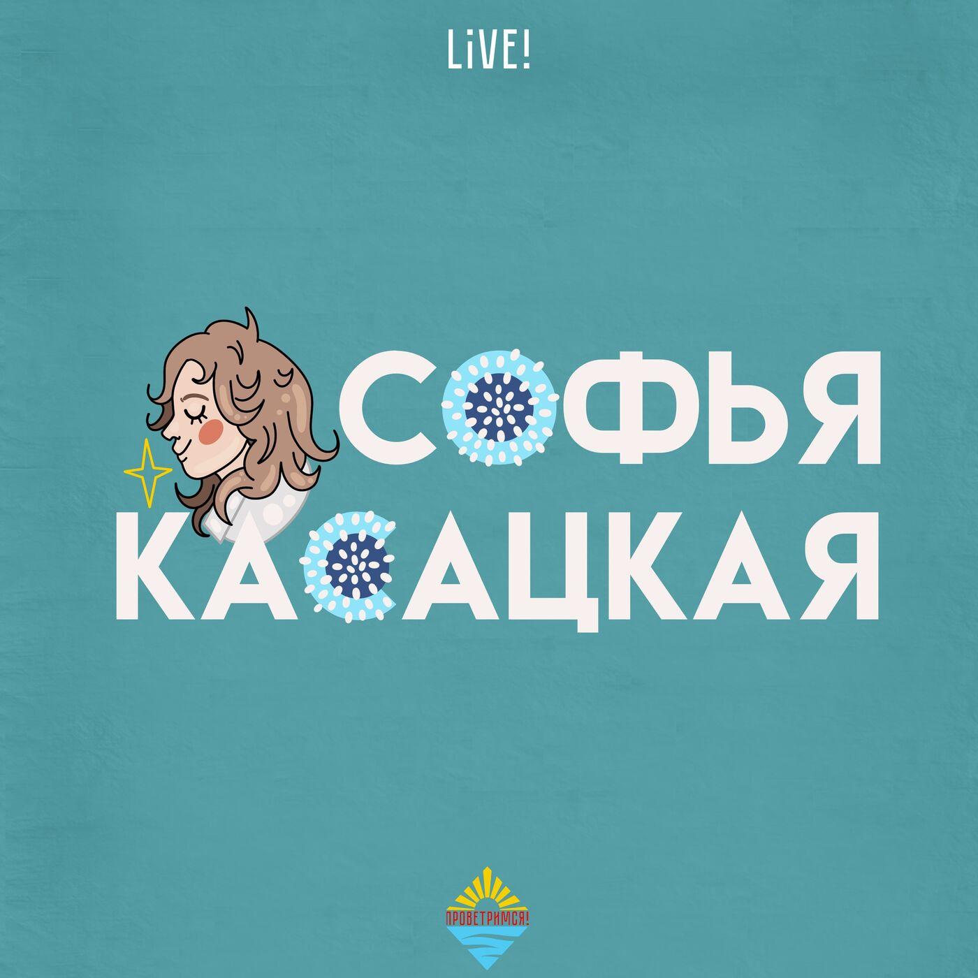 Софья Касацкая live!