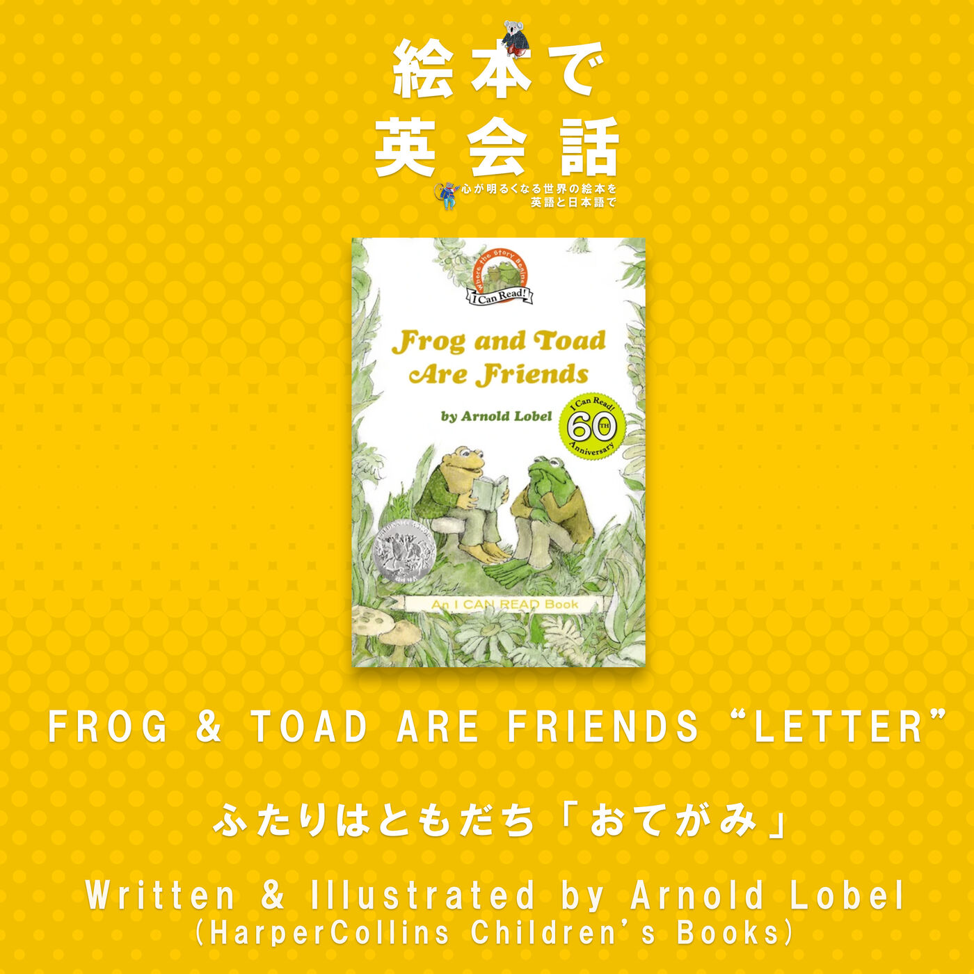 """Frog and Toad Are Friends """"Letter"""" ~ ふたりはともだち「おてがみ」 ~"""