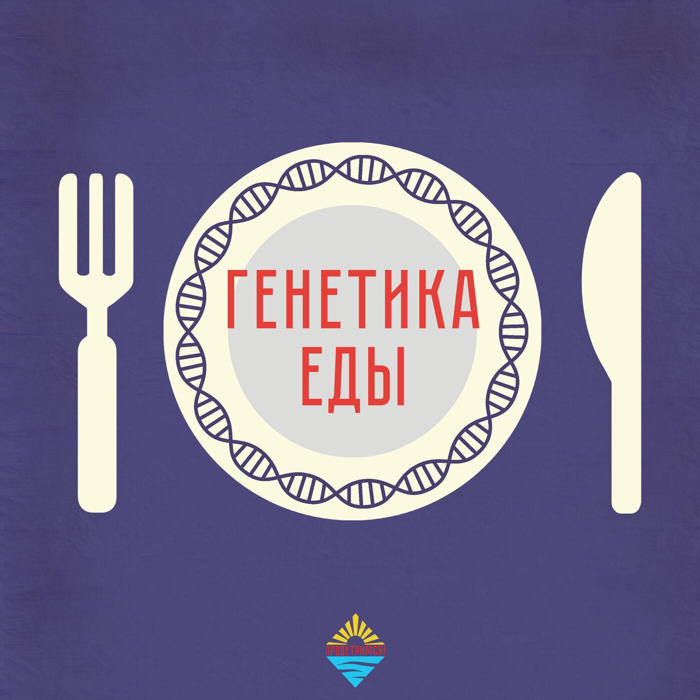 Генетика еды