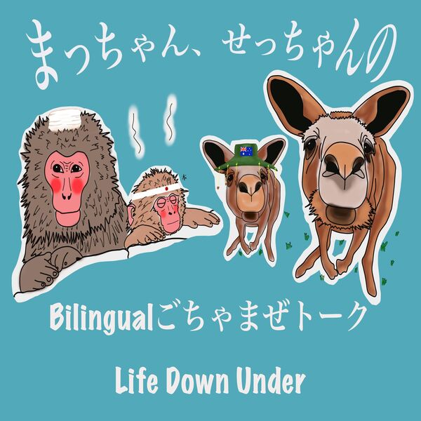まっちゃん、せっちゃんの Bilingual ごちゃまぜトーク Life Down Under Podcast Artwork Image