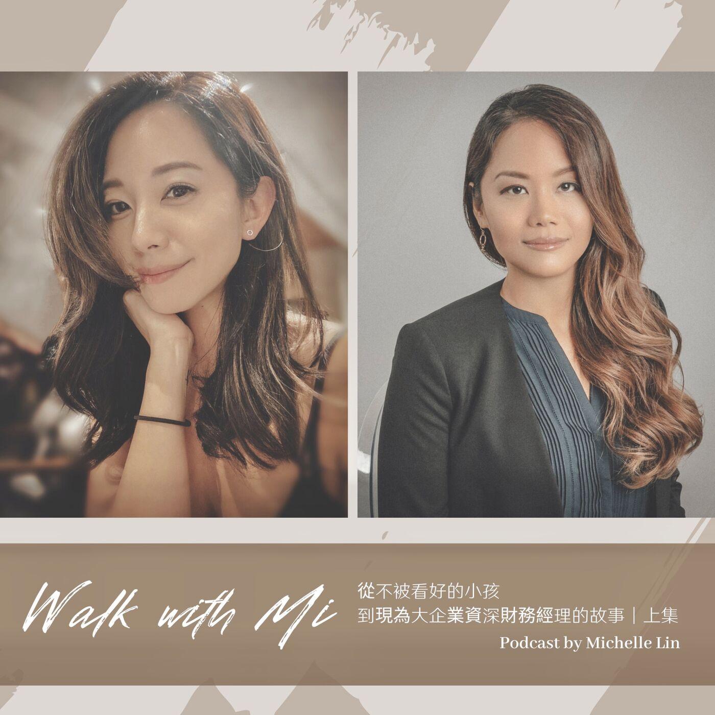 EP7 - 專訪我的姐姐|從不被看好的小孩,到現為大企業資深財務經理的故事 (上)
