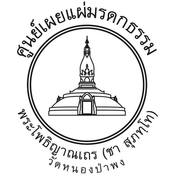 The Teachings of Ajahn Chah (อีสาน) Podcast Artwork Image