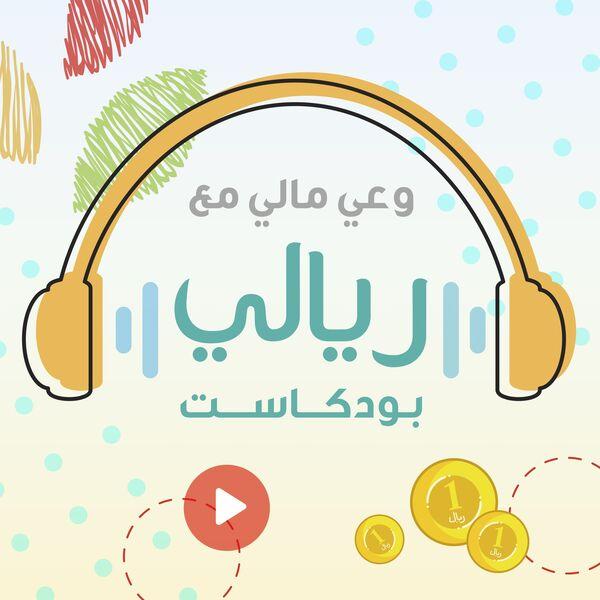 وعي مالي مع ريالي بودكاست  (Riyali Podcast) Podcast Artwork Image