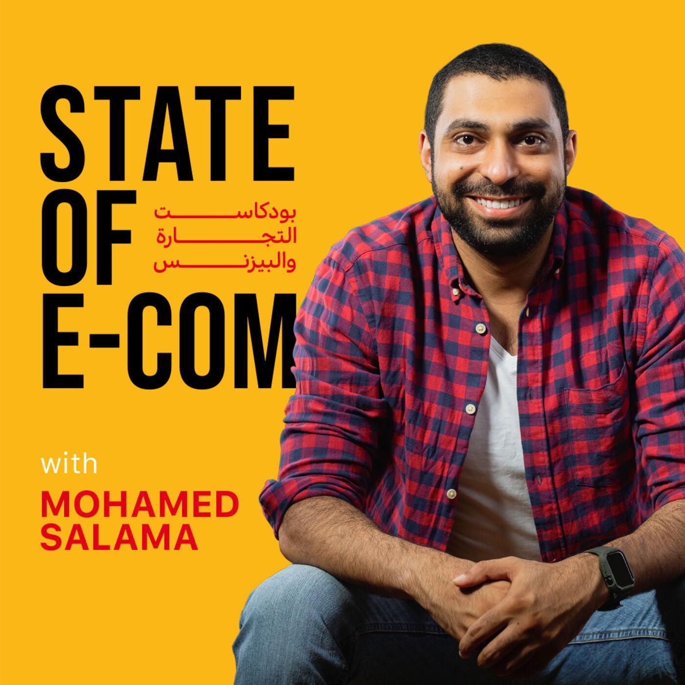 مفيش تجارة إلكترونية من غير ويب سايت في ٢٠٢٠ - حوار مع عبد القادر خالد من شركة Zammit