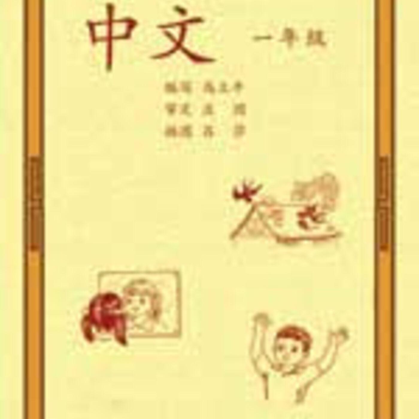 《访谈集 – 对话【马立平中文】的马立平老师》