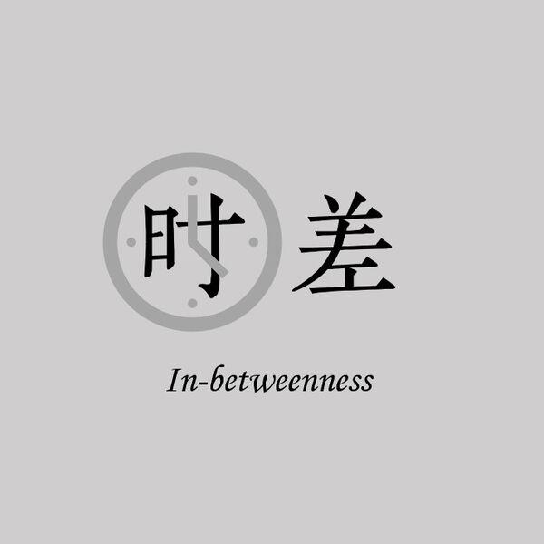 时差 in-betweenness Podcast Artwork Image