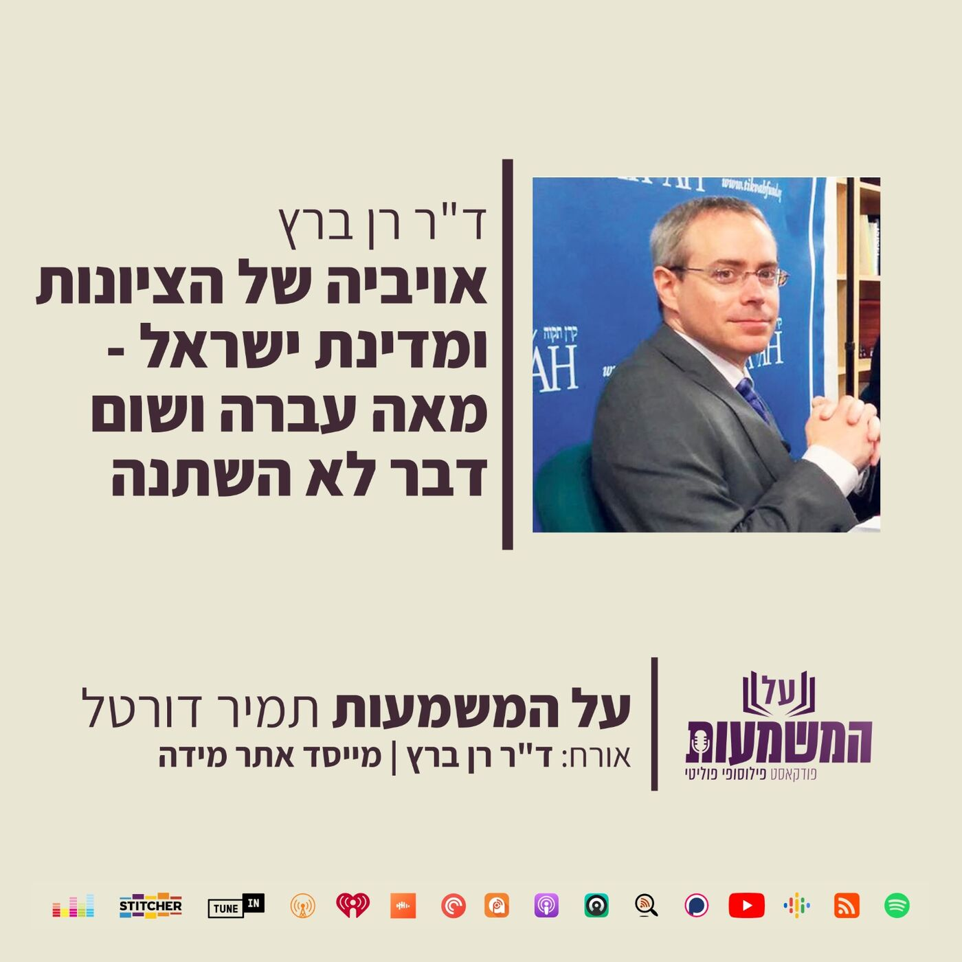"""ד""""ר רן ברץ - אויביה של הציונות ומדינת ישראל - מאה עברה ושום דבר לא השתנה"""