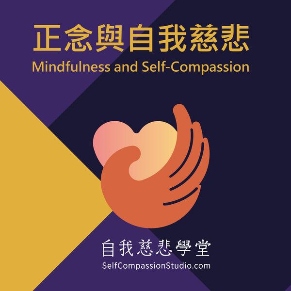正念與自我慈悲 Mindfulness and Self-compassion Podcast Artwork Image