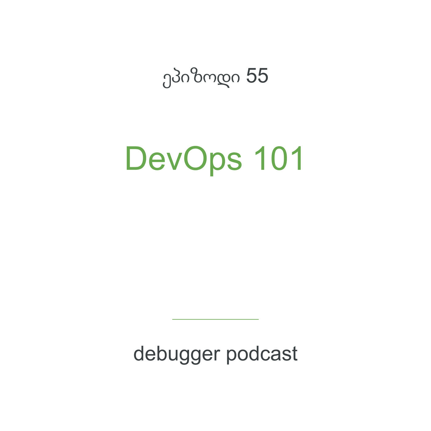 ეპ. 55 - DevOps 101