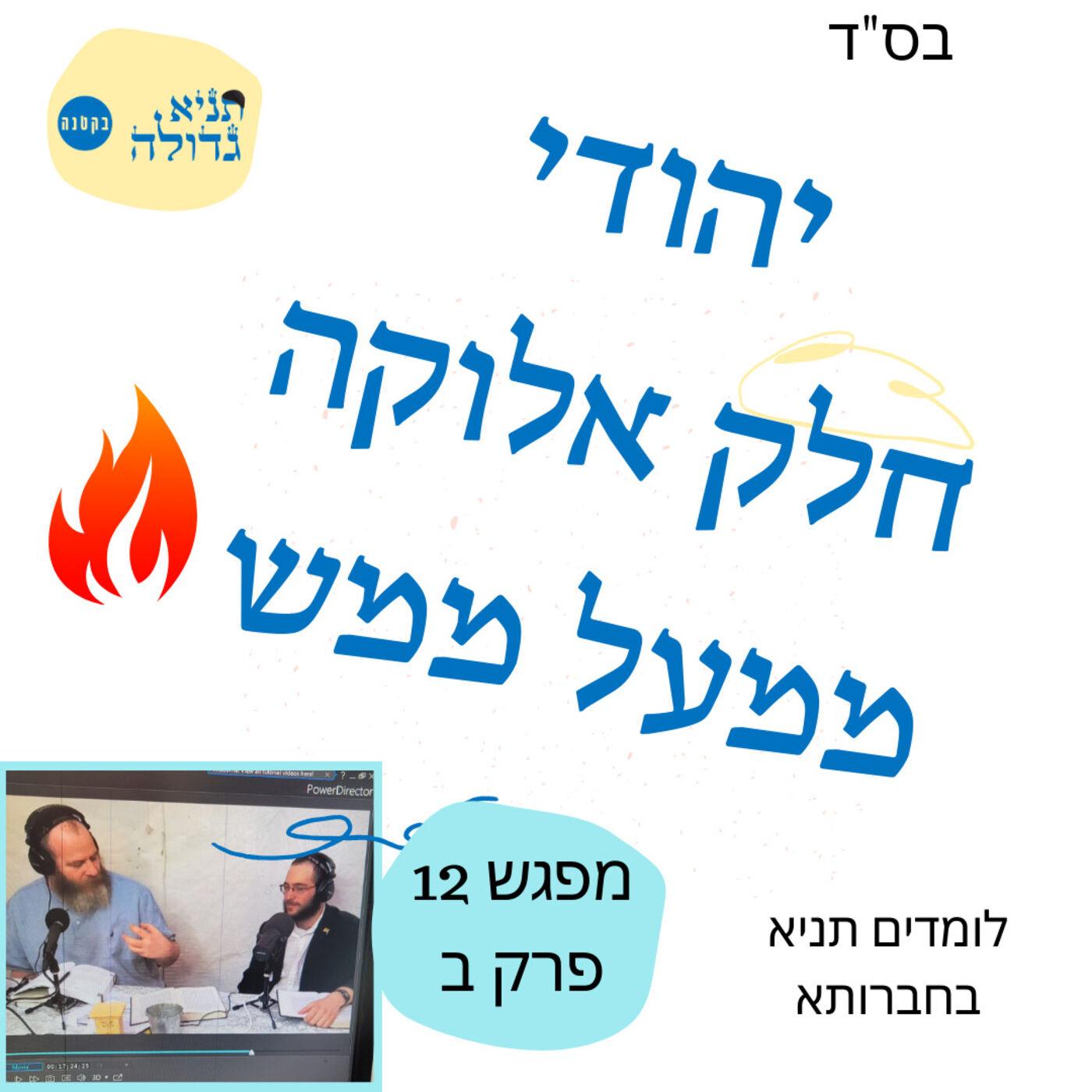 """בס""""ד  שיעור תניא גדולה בקטנה מפגש 12 פרק ב –  יהודי חלק אלוקה ממעל ממש"""