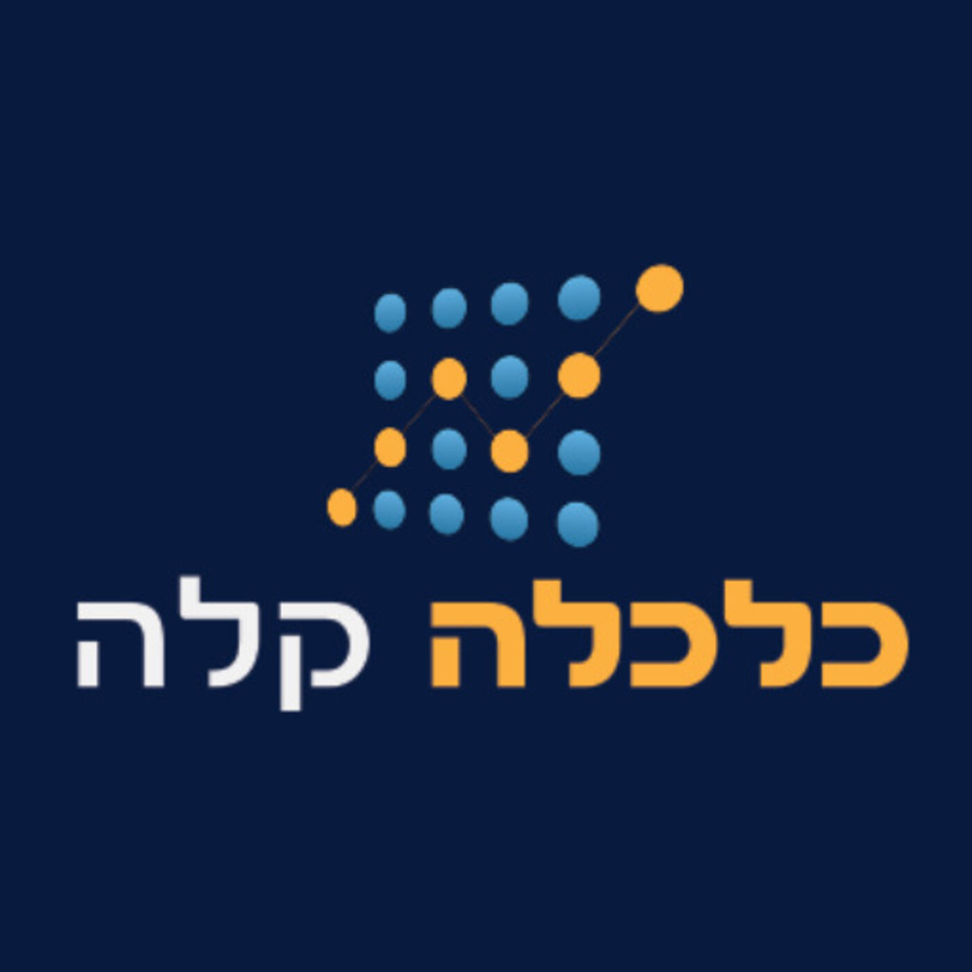 כלכלה קלה: האם חקלאות ישראלית היא ביטוי לציונות, ומה המחיר לכך?
