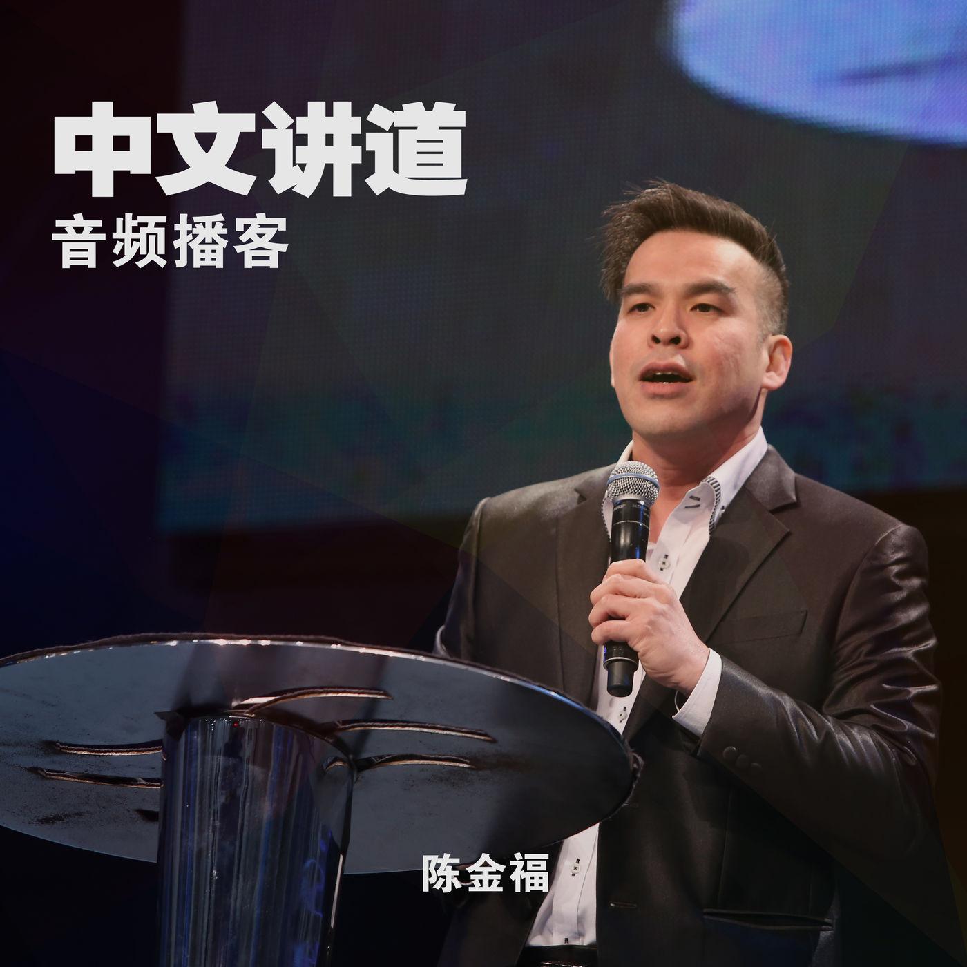 陈金福:国度的同在 – 与主同行