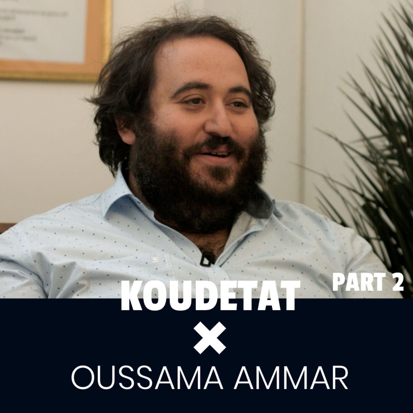 """""""Je ne regrette rien de ce que j'ai fait dans ma vie."""" I Koudetat x Oussama Ammar (part.2)"""