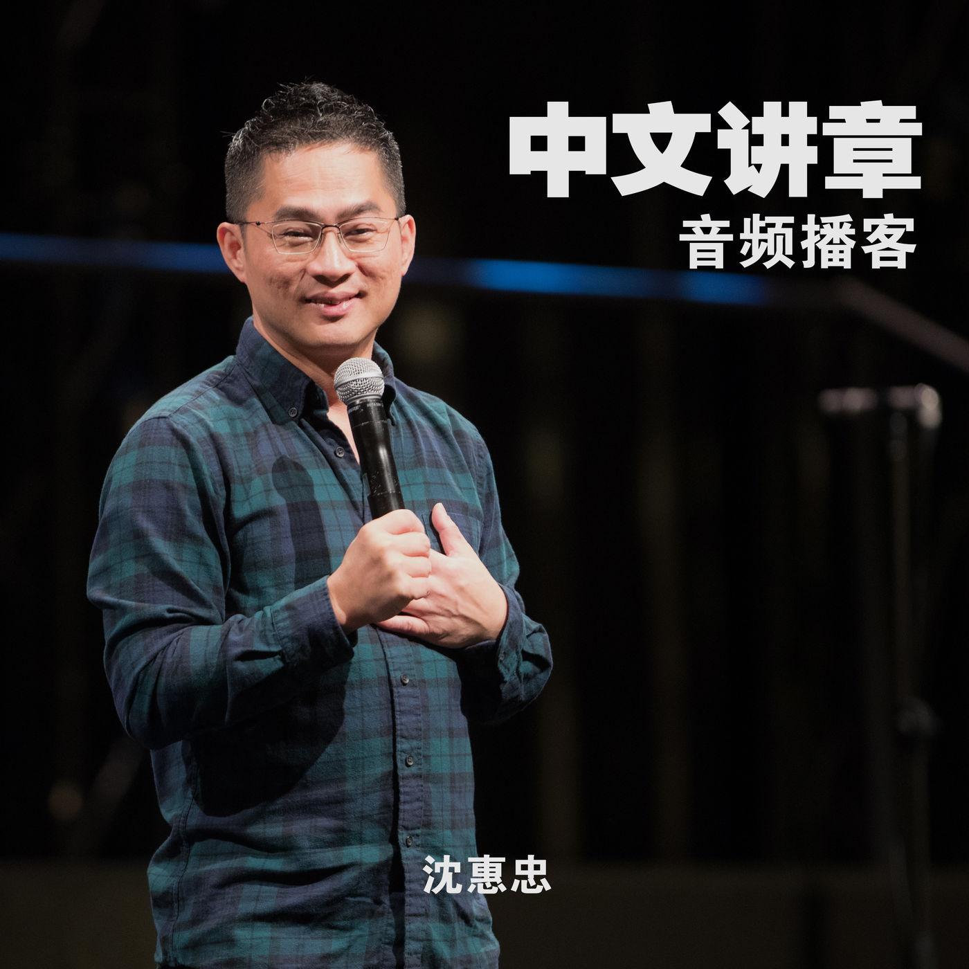 沈惠忠:让爱成为我们的目标