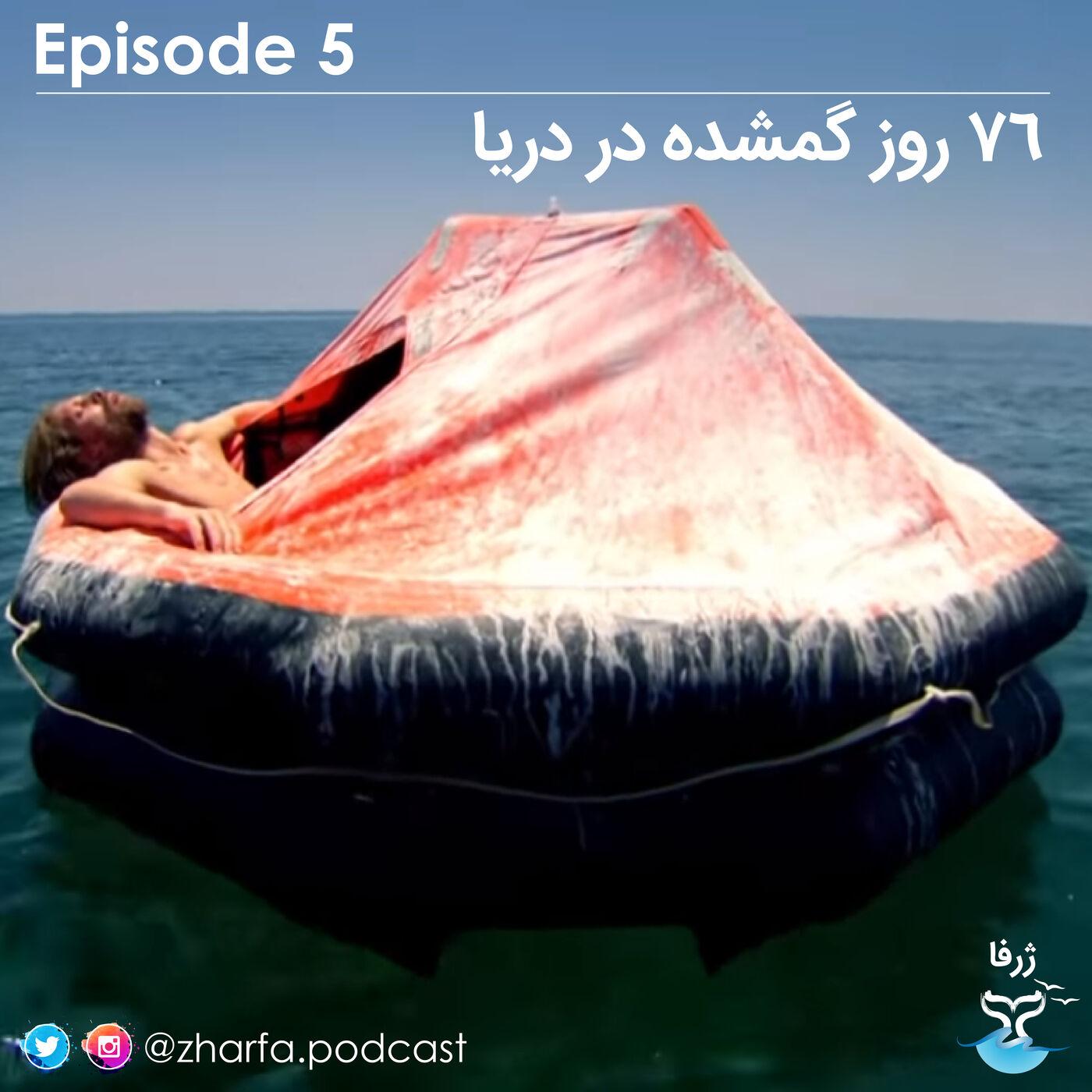 قسمت پنج - 76 روز گم شده در دریا