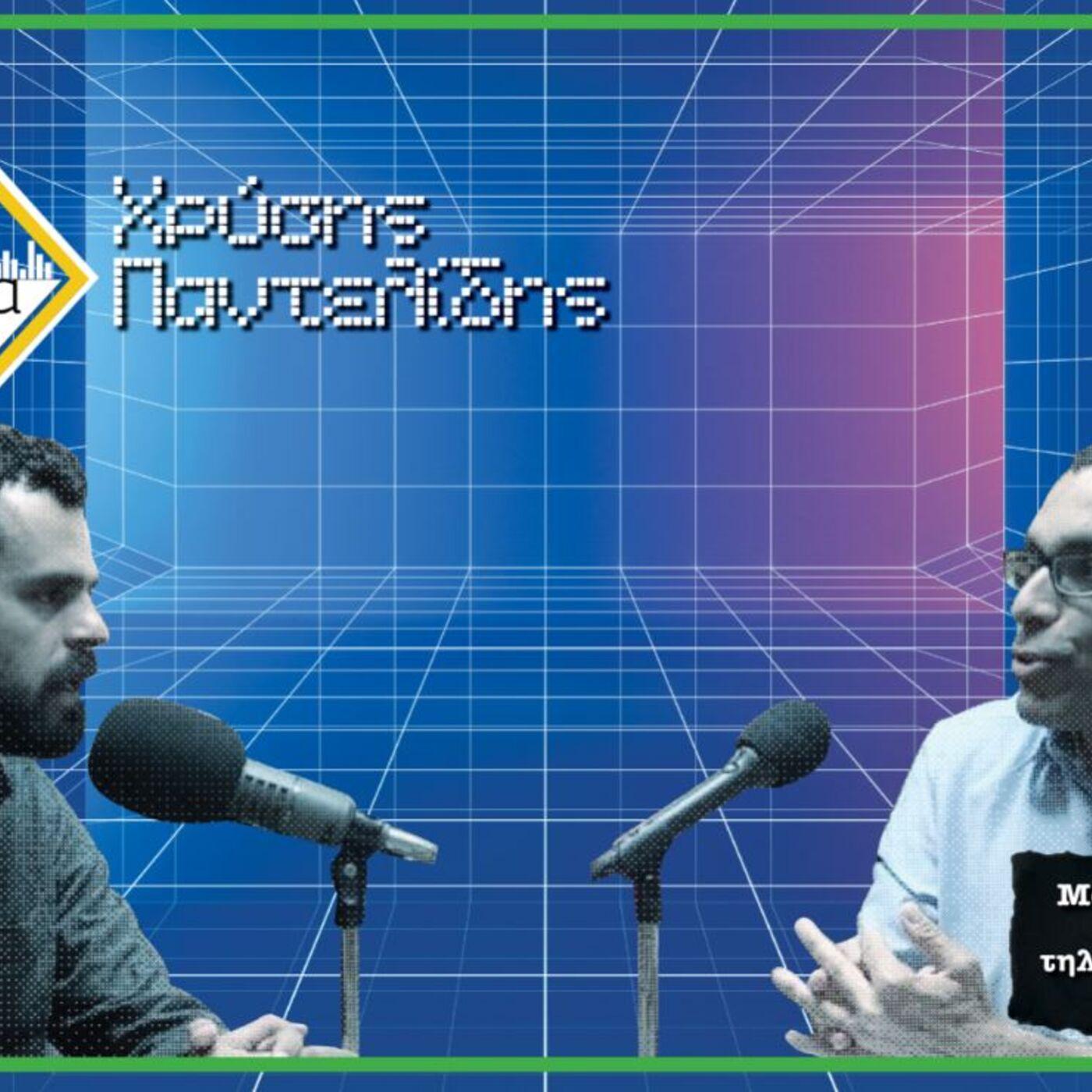 """Ξεσκεπάσματα #004: «Μόνο ένοχα μυαλά είδαν ρουσφέτι πίσω από τον """"Μάκη""""» - Χρύσης Παντελίδης"""