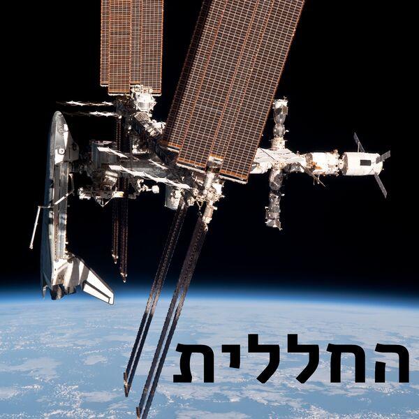 החללית Podcast Artwork Image