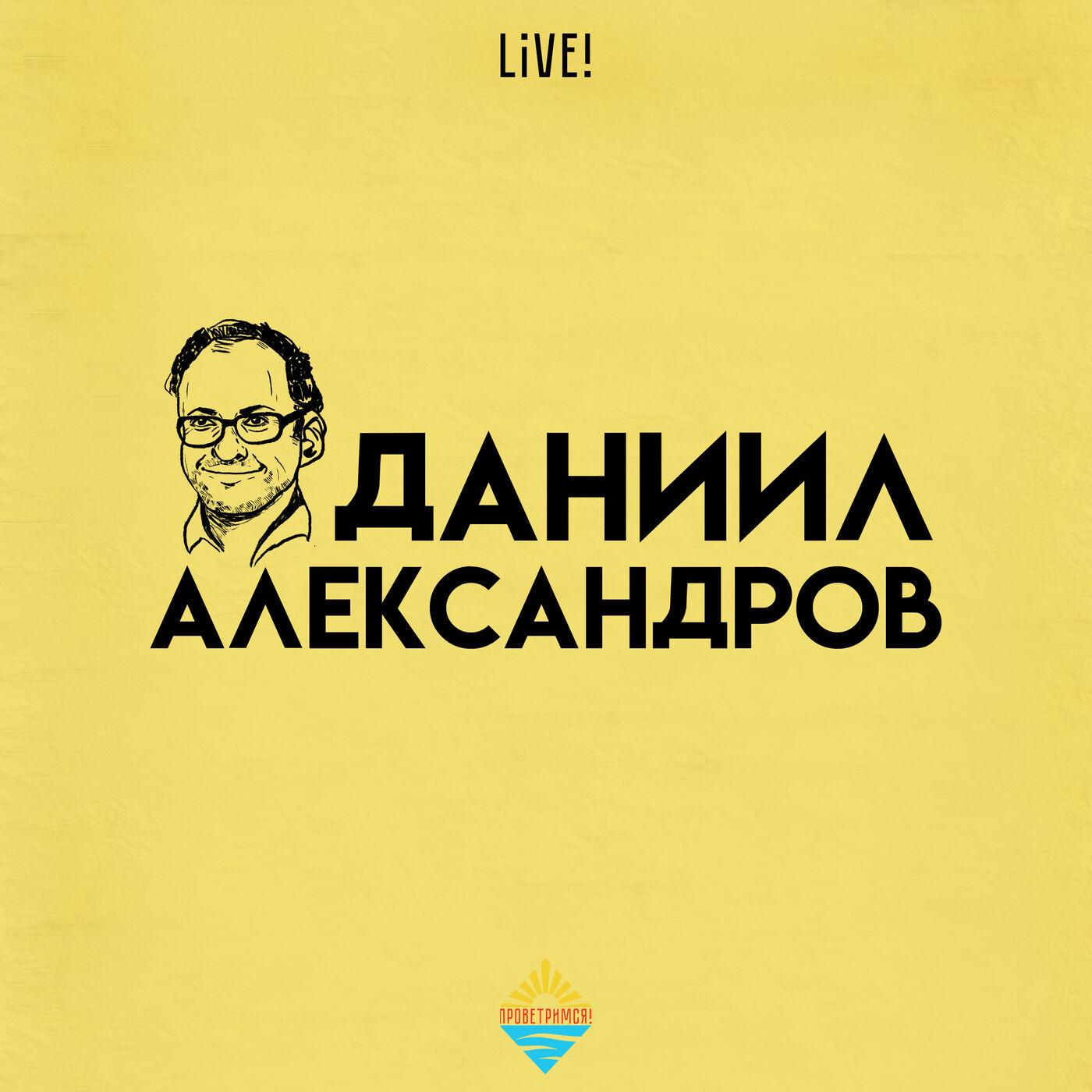 Даниил Александров live!