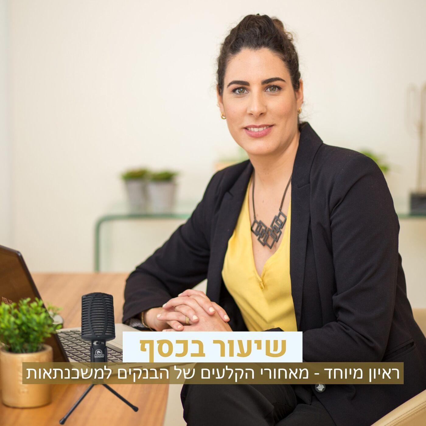 פרק 5 בפודקאסט של DNA משכנתאות || דניאל נחמיאס בראיון בלעדי עם מנהלת אגף המשכנתאות בבנק הכי גדול בישראל