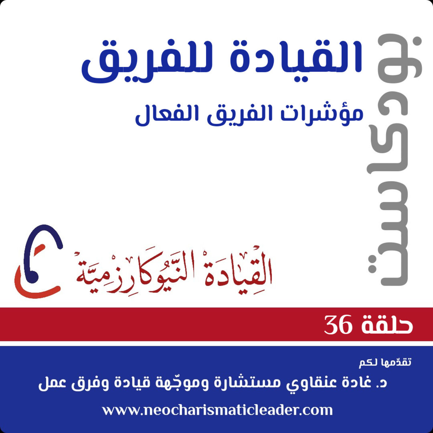 حلقة 36 - مؤشّرات الفريق عالي الأداء