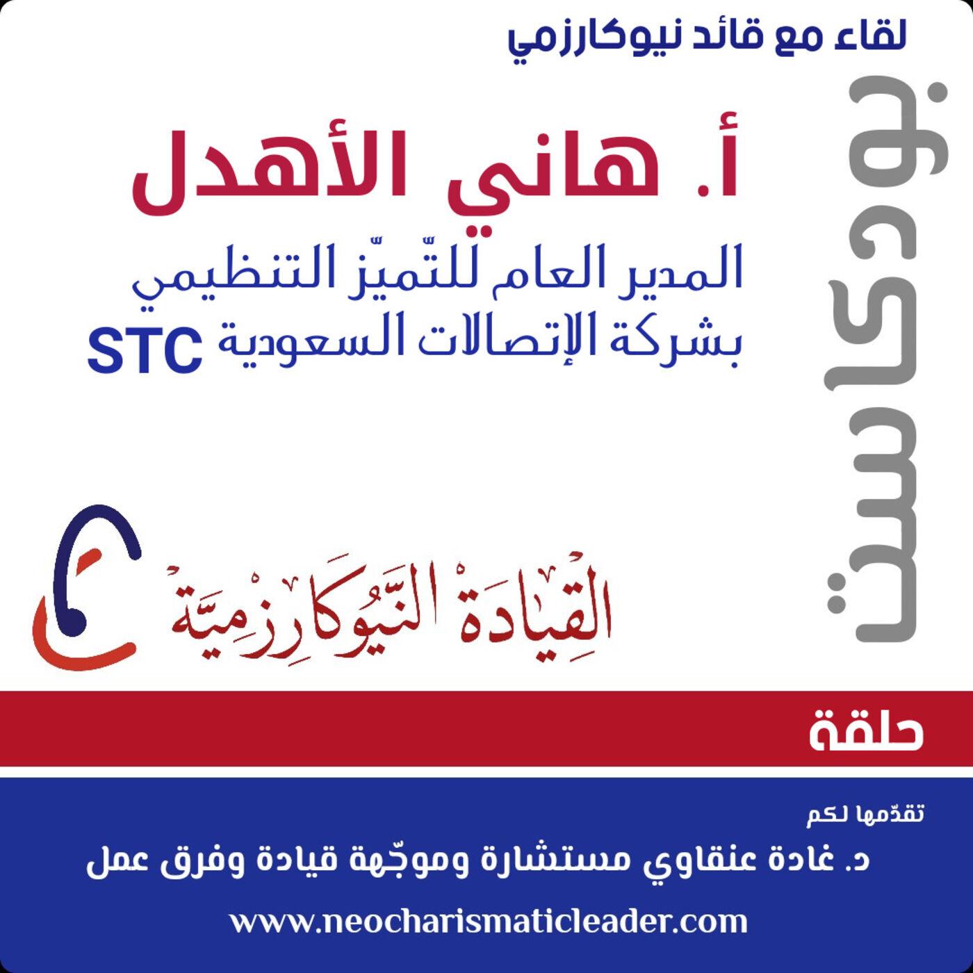 حلقة 35 - لقاء مع ضيف قائد نيوكارزمي أ.هاني الأهدل المدير العام للتميّز التنظيمي بشركة الإتّصالات السعودية