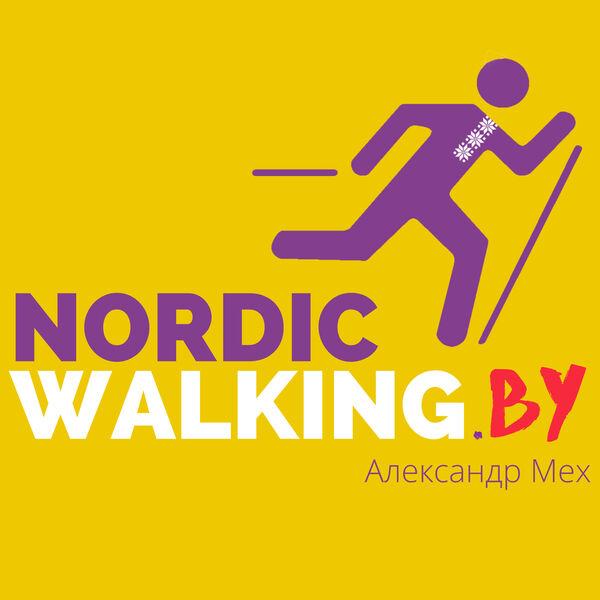 Скандинавская ходьба Podcast Artwork Image