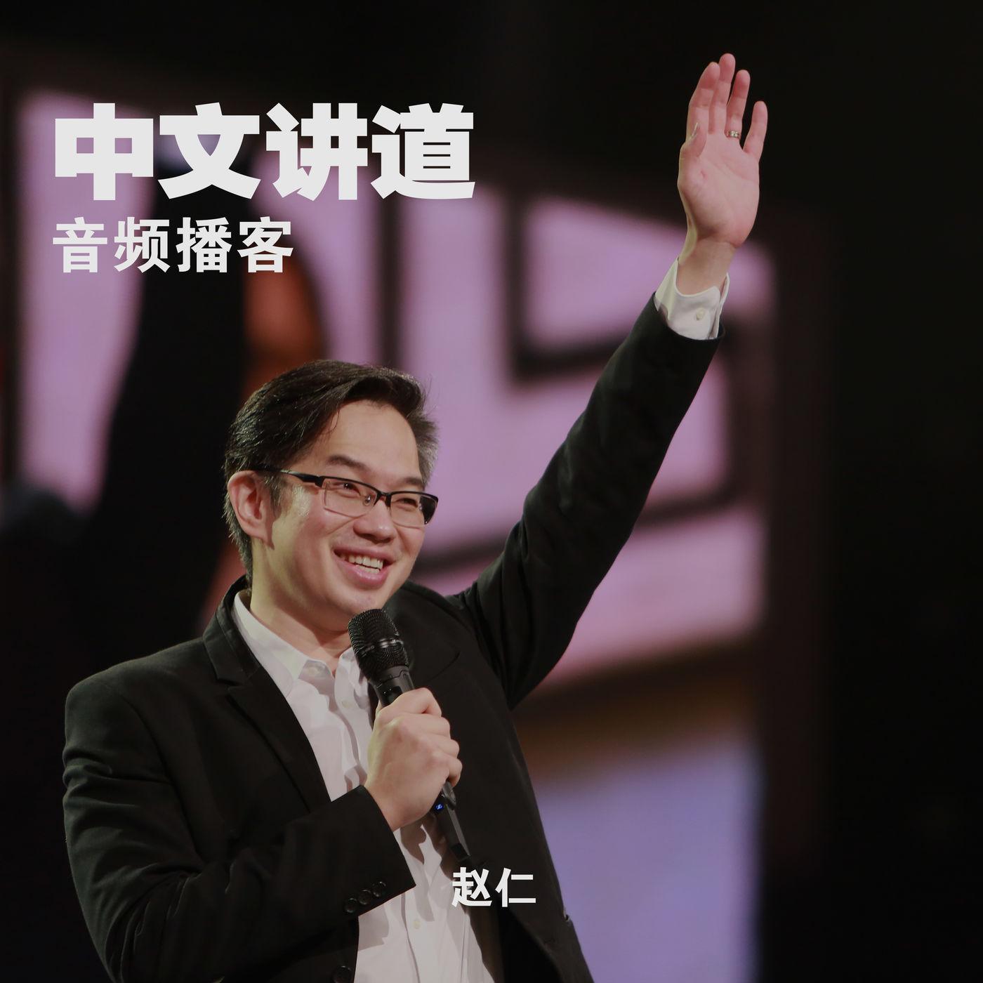 赵仁:民数记18章 – 上帝是你的分、你的产业