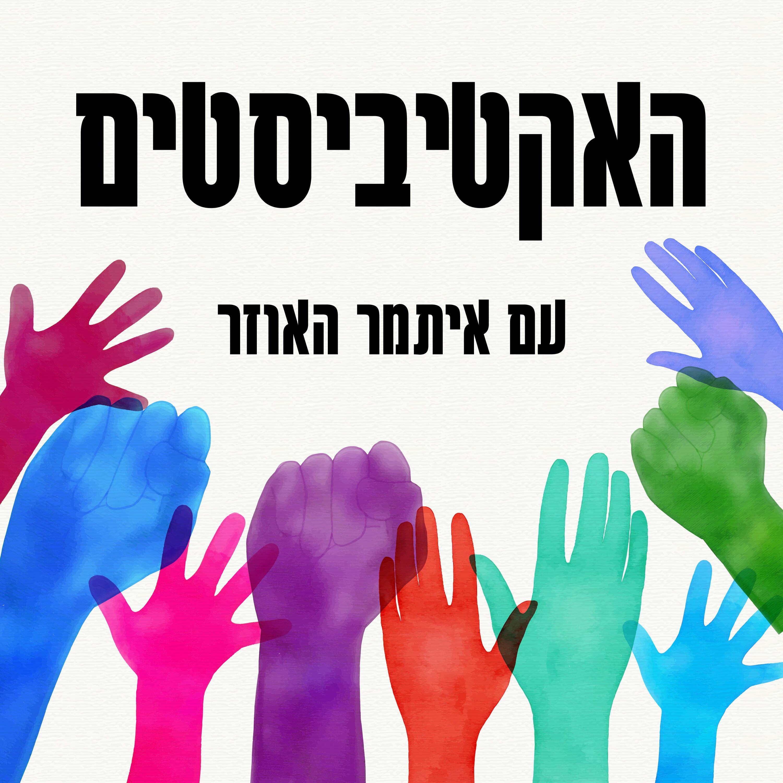 פרק 17 – ג׳ידא רינאווי-זועבי – מועמדת (מס׳ 4) ברשימת מרצ לכנסת ה-24 (בחירות מרץ 2021)