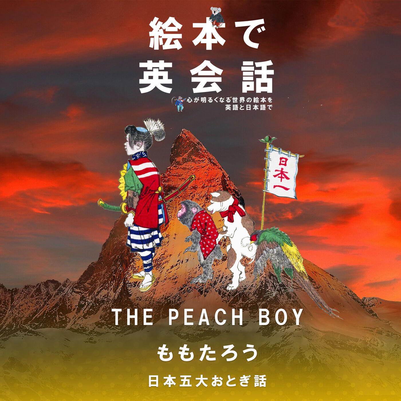 The Peach Boy ~ももたろう~