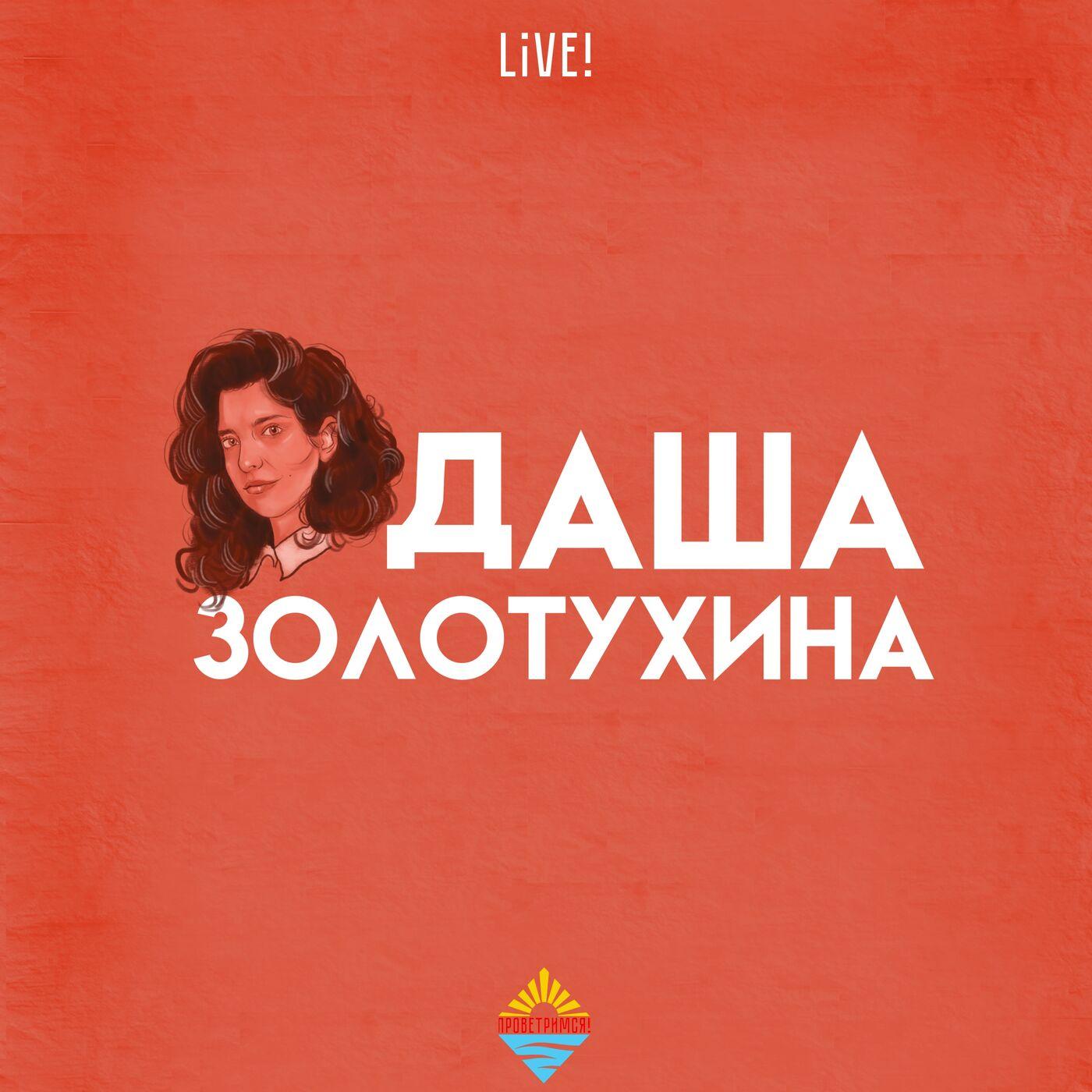 Даша Золотухина live!