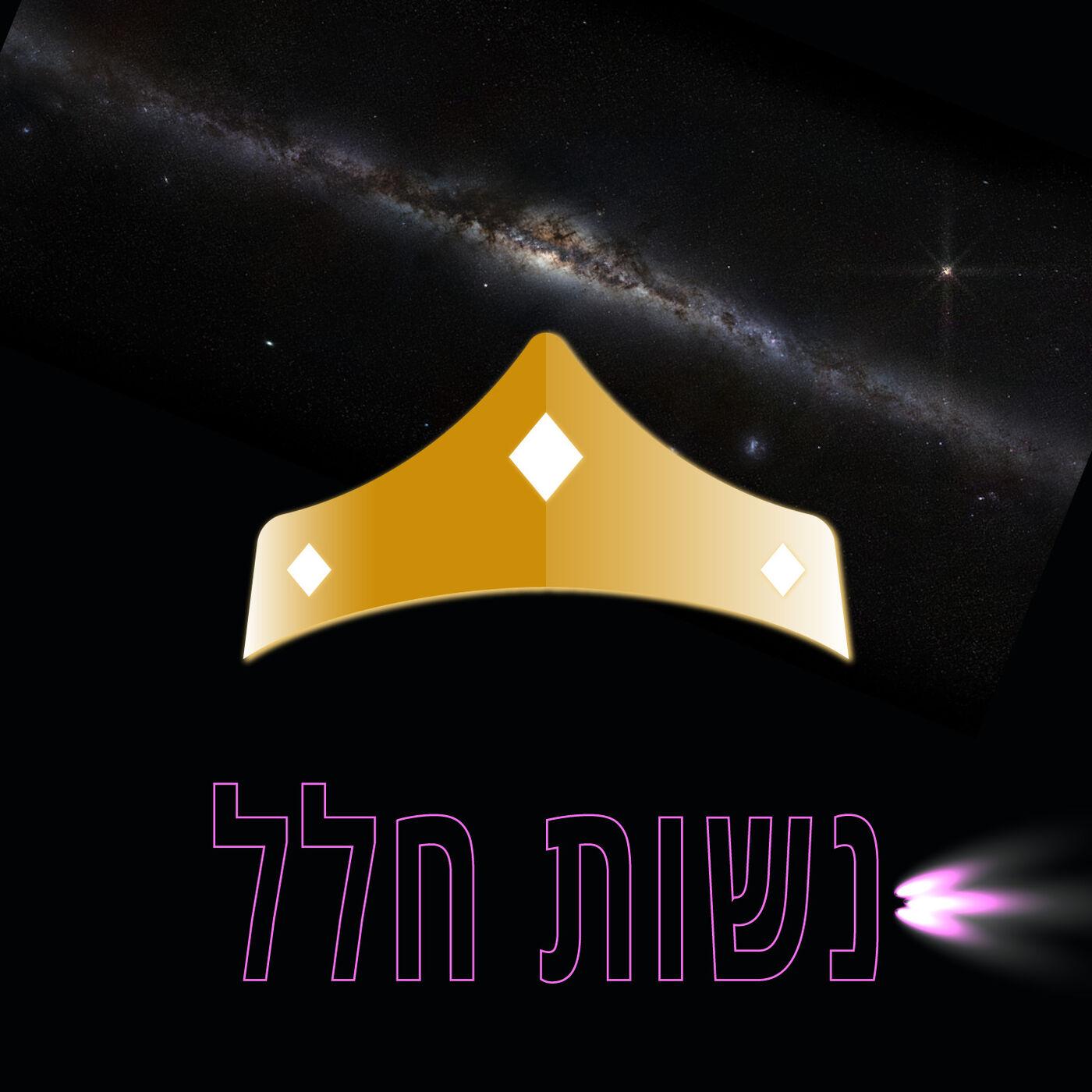 פרק 26 - נשות חלל