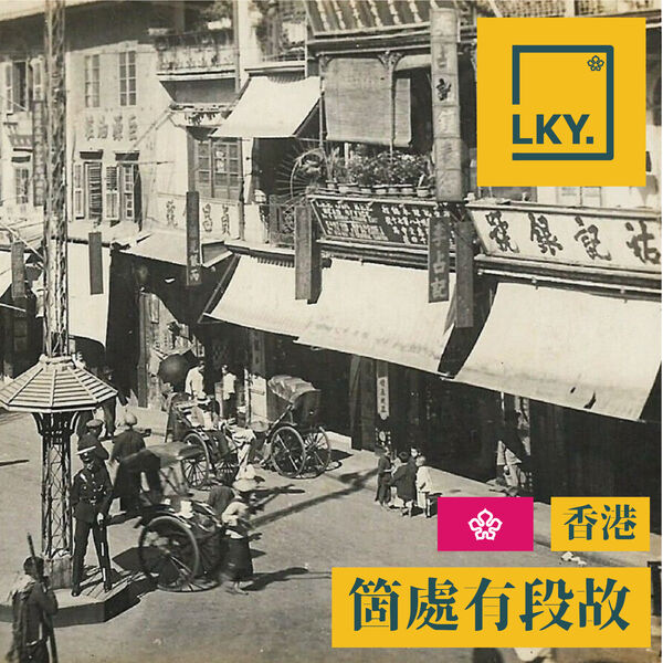 [粵] 箇處有段故.香港 - lky.ventures Podcast Artwork Image