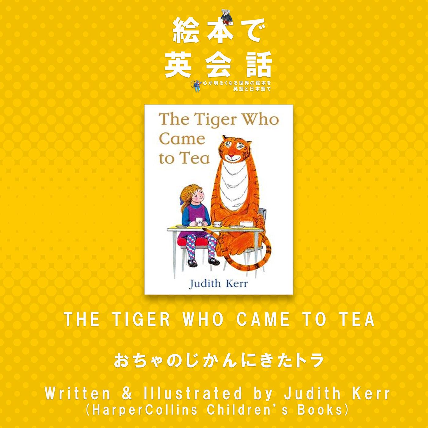 The Tiger Who Came To Tea ~おちゃの じかんに きた トラ~