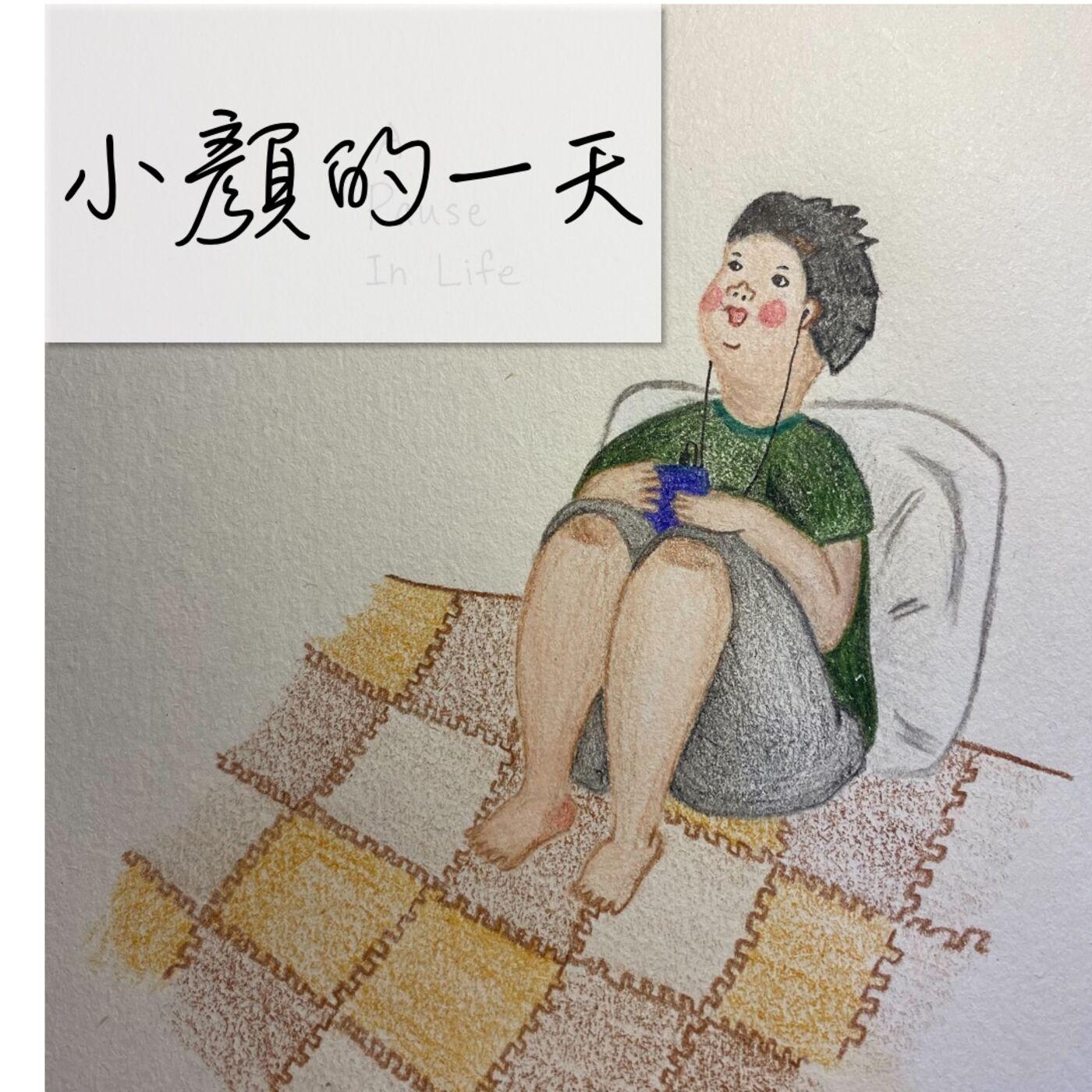 35. 小顏的一天(1):起床