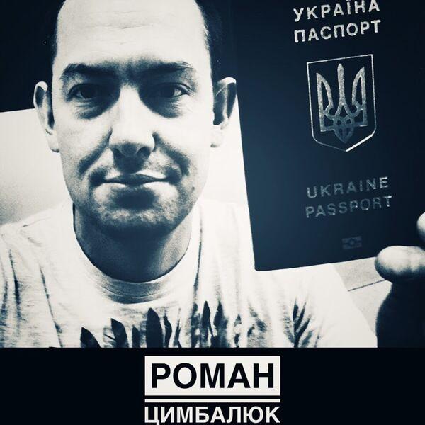 Роман Цимбалюк подкаст Podcast Artwork Image