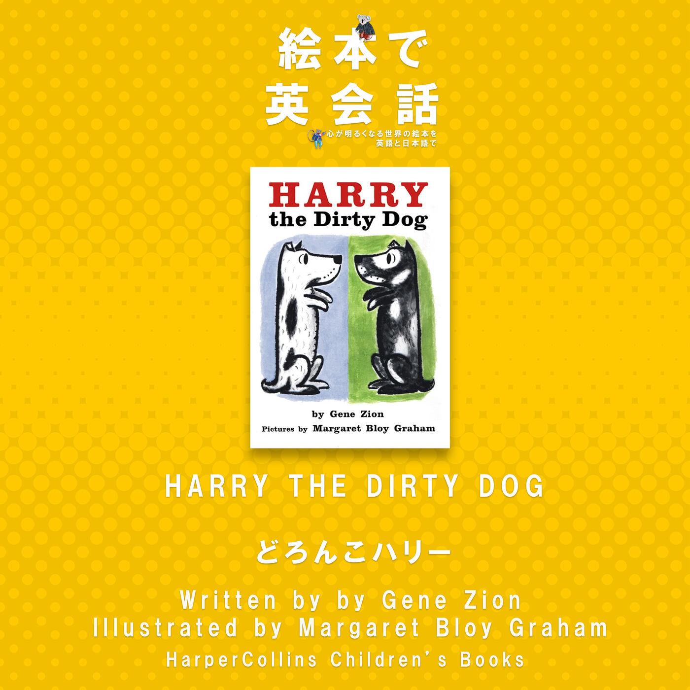 Harry the Dirty Dog ~どろんこハリー~