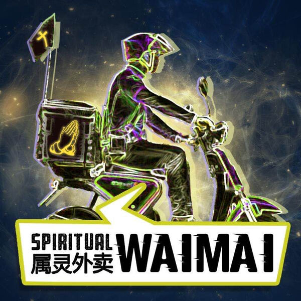 Spiritual Waimai 属灵外卖: Take-Out When You Can't Get Out Podcast Artwork Image