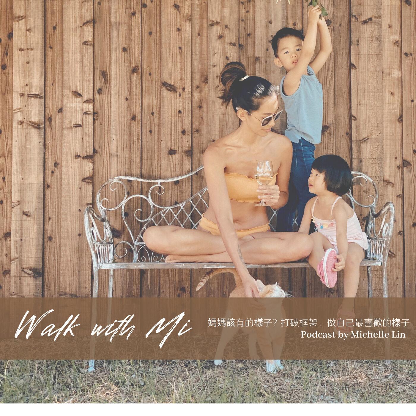 EP9 - 《女力播客串聯》媽媽該有的樣子? 打破框架,做自己最喜歡的樣子