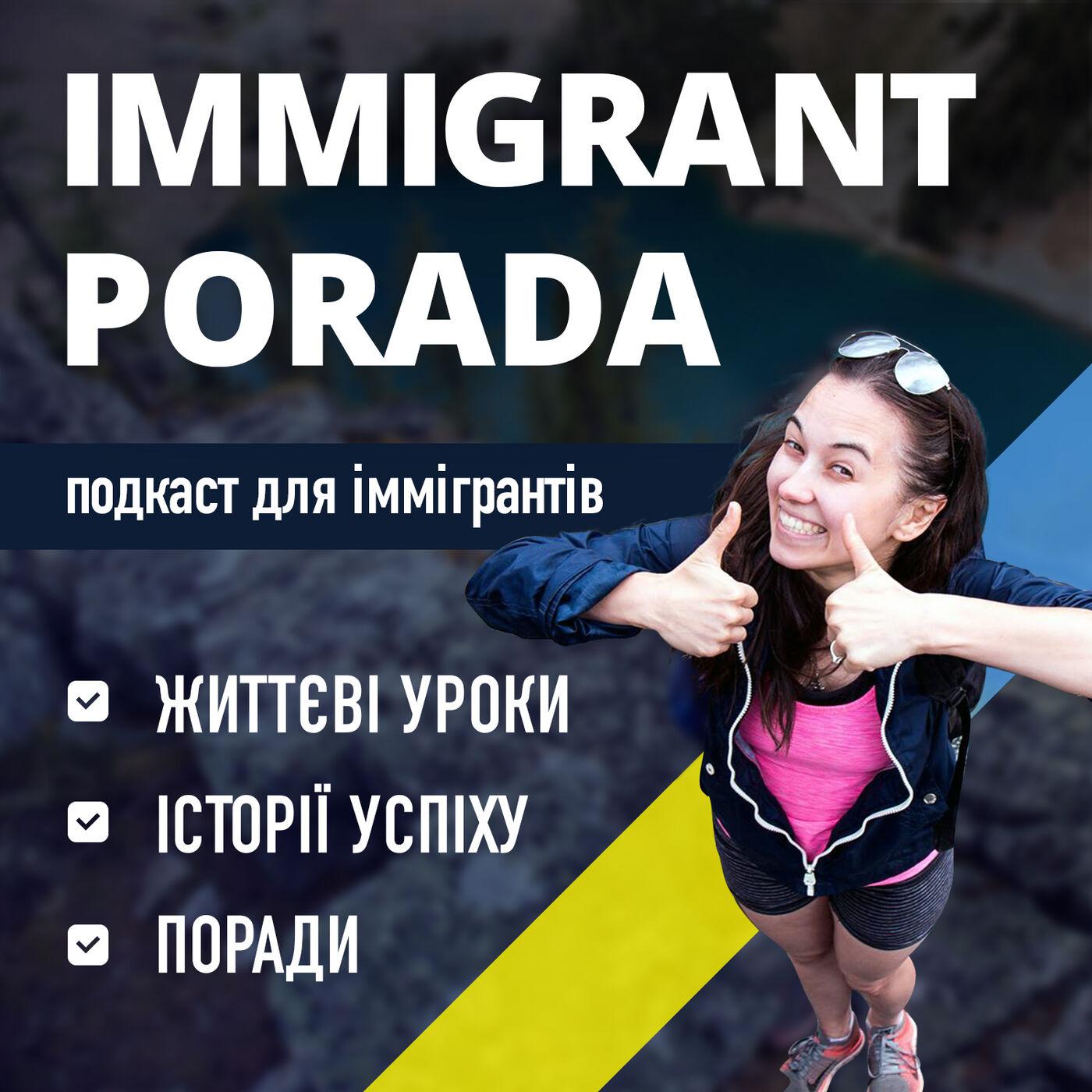 Immigrant Porada Подкаст для іммігрантів: поради, життєві уроки, історії успіху