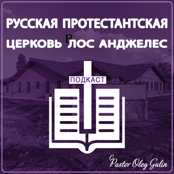 Russian Protestant Church's Podcast Podcast Artwork Image