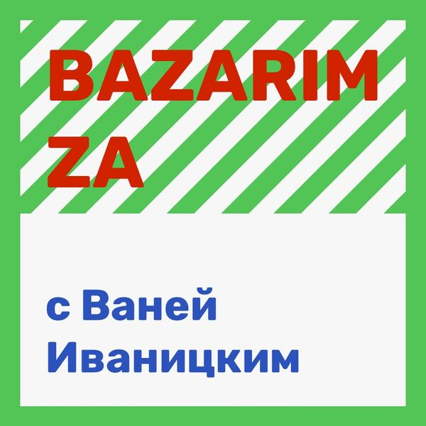 BAZARIMZA Podcast Artwork Image