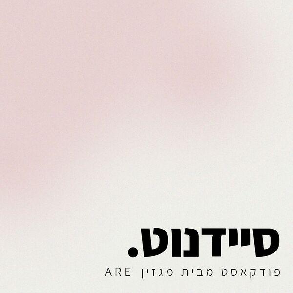 סיידנוט - פודקאסט מבית מגזין ARE Podcast Artwork Image