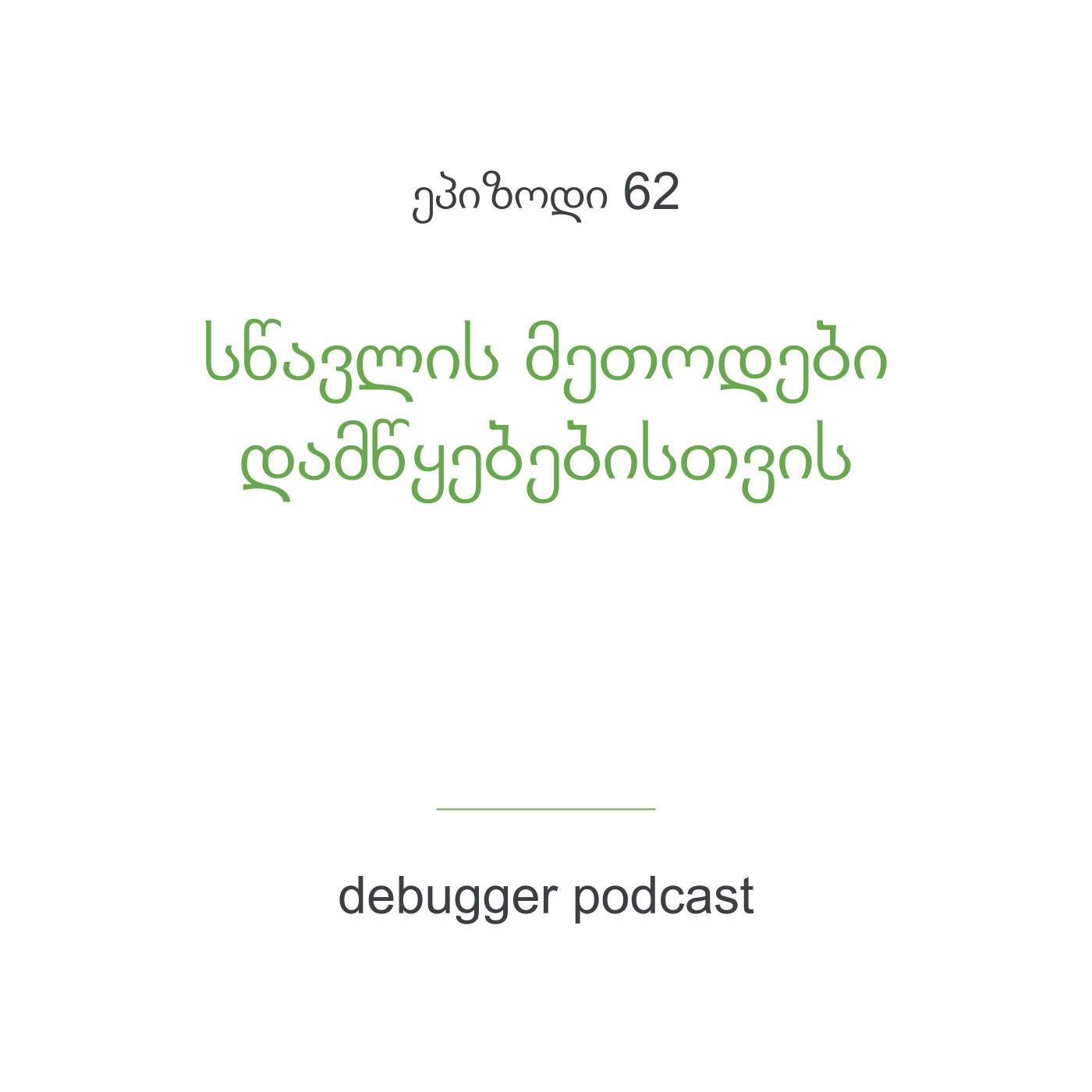 ეპ. 62 - სწავლების მეთოდები დამწყებებისთვის
