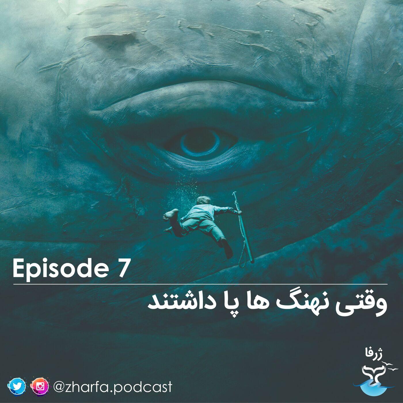 قسمت هفت - وقتی نهنگ ها پا داشتند