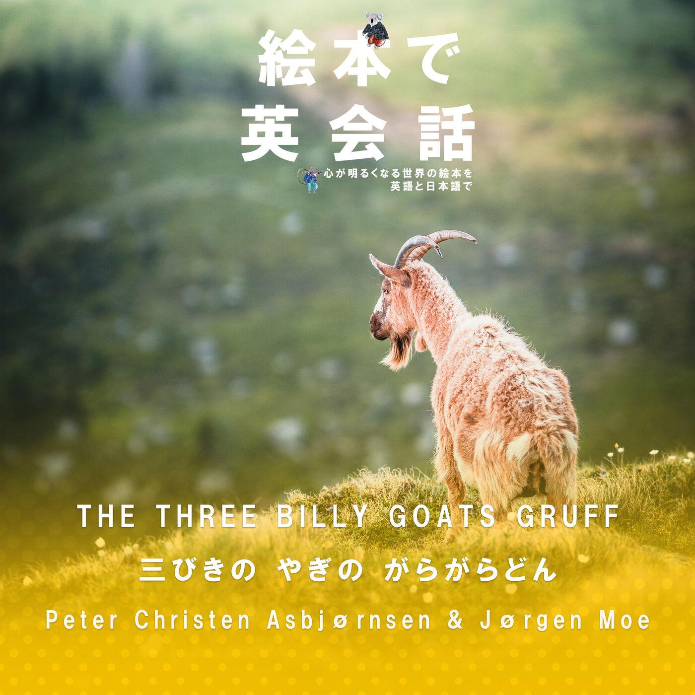 The Three Billy Goats Gruff ~3匹の やぎの がらがらどん~