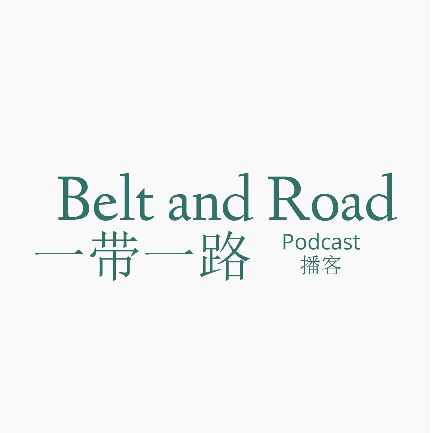 1: Emily Weinstein - Chinese Sports Tourism and the Belt and Road Initiative