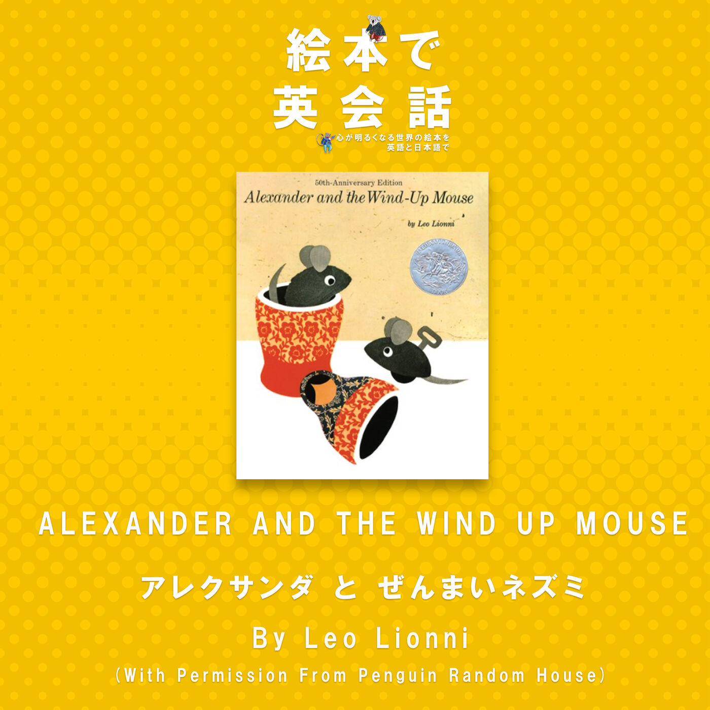 Alexander and the Wind Up Mouse ~ アレクサンダとぜんまいねずみ ~