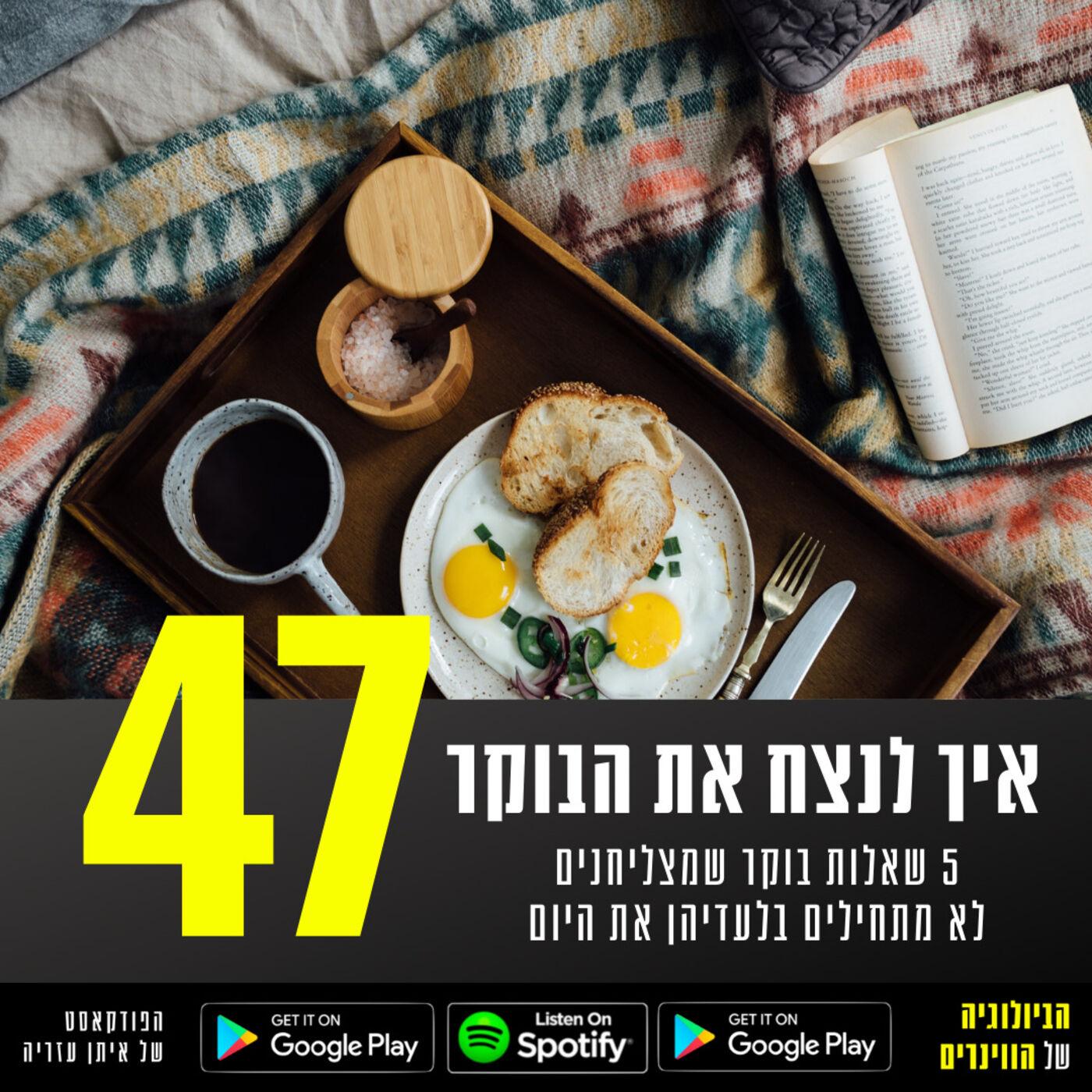 פרק 47: לנצח את הבוקר – 5 שאלות בוקר שמצליחנים לא מתחילים בלעדיהן את היום