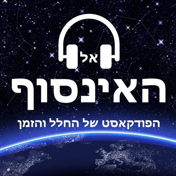 אל האינסוף - הפודקאסט של החלל והזמן Podcast Artwork Image