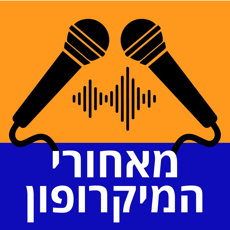 """פרק 7 – מאחורי הפודקאסט """"חושבים טוב"""" עם יהודית כץ"""